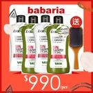 (任選4入送$480超值好禮)西班牙babaria大麻籽油洗髮露400ml(全修護綠瓶/健髮白瓶)