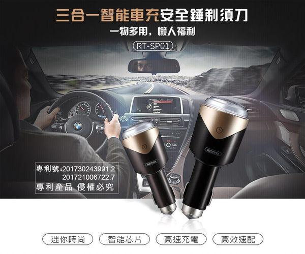 【三合一】 REMAX 智能車充 安全錘 剃鬚刀 電動刮鬍 雙USB充電高速接口【H00230】