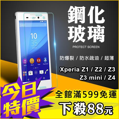【VC】鋼化膜 SONY Xperia Z1/Z2/Z3/Z3mini/Z4 手機 玻璃 保護貼 2.5D弧邊 9H硬度 防爆 超薄 防刮防水