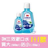(買大送小)3M 三效漱口水(清新薄荷) 500ML 口腔清潔 家庭必備【生活ODOKE】