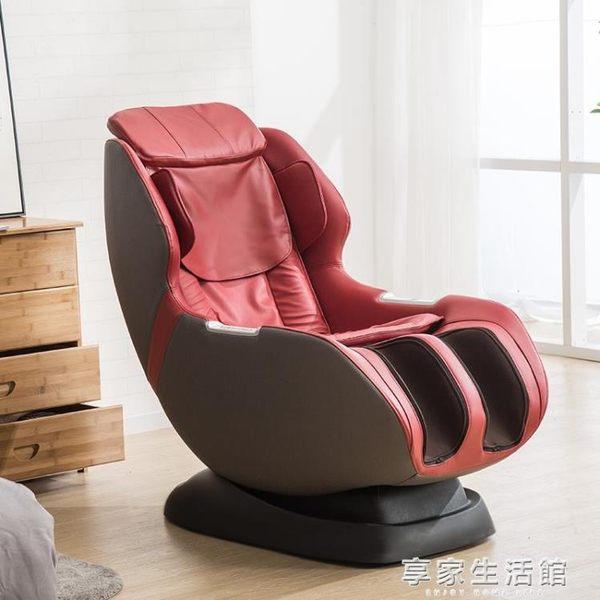魔力椅共享商用家用全自動太空艙電動按摩椅多功能老人沙髮椅子-享家生活館 YTL