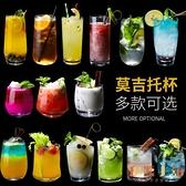 莫吉托杯雞尾酒杯酒吧北歐果酒創意慕斯玻璃洋酒杯子【倪醬小舖】