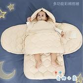新生兒純棉抱被寶寶睡袋包裹被子防驚跳包被【奇趣小屋】