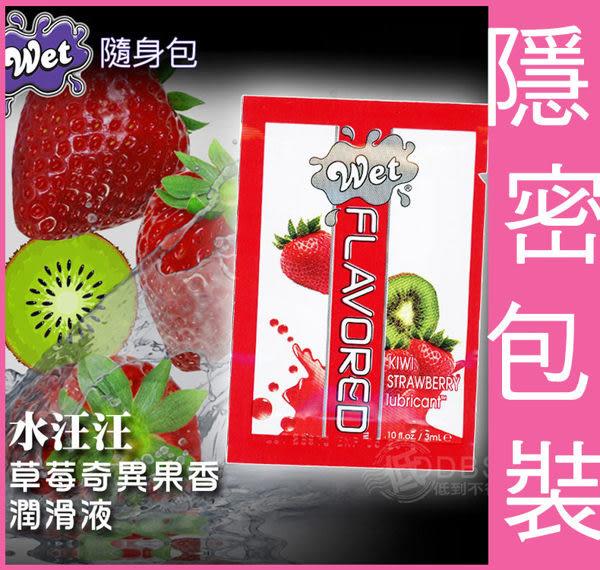 WET 水汪汪 草莓 奇異果 香 潤滑液 3ml(隨身包/果香/草莓/隨身包/按摩油/ky/潤滑【套套先生】