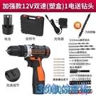 電鑽 家用沖擊手電鑽小手槍鑽電動工具螺絲刀充電式多功能鋰電手鑽電轉 野外俱樂部