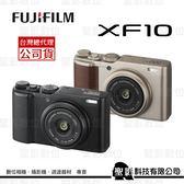 【聖影數位】Fujifilm XF10 類單眼相機 APS-C尺寸CMOS 兩色 (經典黑/香檳金) 恆昶公司貨