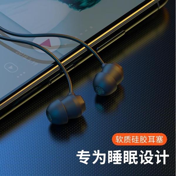 asmr睡眠耳機入耳式有線舒適無痛睡覺側睡舒服不壓耳隔音防噪音降噪高音質 創意空間