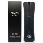 Giorgio Armani 亞曼尼 Code 黑色密碼男性淡香水 75ml