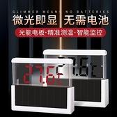 魚缸溫度計 樂享一寵 水族箱魚缸外專用光能度溫度計 電子溫度貼led溫度計 MKS交換禮物