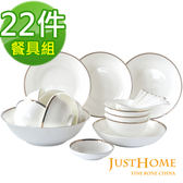 Just Home孟菲斯高級骨瓷22件餐具組(8人份餐具)