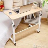 懶人筆記本電腦桌臺式家用床上簡約書桌可移動折疊簡易床邊小桌子 igo 全館單件9折