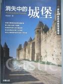【書寶二手書T5/地理_HLI】消失中的城堡_黃晨淳