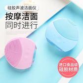 潔面儀 硅膠潔面儀毛孔黑頭清潔器電動震動充電洗臉神器家用美容儀洗面儀 免運
