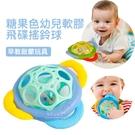 糖果色幼兒軟膠飛碟搖鈴球 不挑色 手搖鈴 幼兒玩具 安撫玩具 CE認證安全玩具
