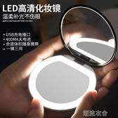 小號化妝鏡女LED充電小鏡子 網紅翻蓋便攜帶燈補妝美容隨身折疊鏡 潮流衣館
