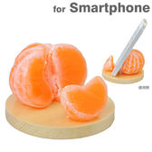 Hamee 日本製 超逼真 仿真食物造型手機座 手機架 模型 名片座 (橘子) 54-820834