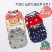 嬰兒口水巾純棉圍兜寶寶紗布小圍嘴新生兒飯兜兒童【聚可爱】