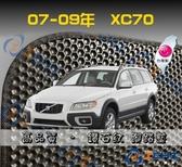 【鑽石紋】07-09年 Volvo XC70 腳踏墊 / 台灣製造 xc70海馬腳踏墊 xc70腳踏墊 xc70踏墊