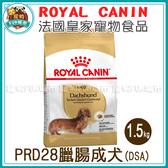 寵物FUN城市│法國皇家 DSA(PRD28) 臘腸成犬【1.5kg】 狗飼料 犬糧 Royal 臘腸犬