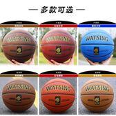 籃球 室外水泥地耐磨牛皮真皮手感中小學生7號成人比賽籃球5號兒童