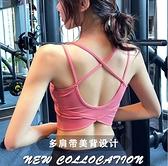 運動內衣 背心式女防震跑步聚攏速干健身文胸細帶瑜伽專業bra定型 - 風尚3C