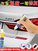 點繽汽車補漆筆車漆去痕修復神器刮痕劃痕修補白色油漆自噴漆