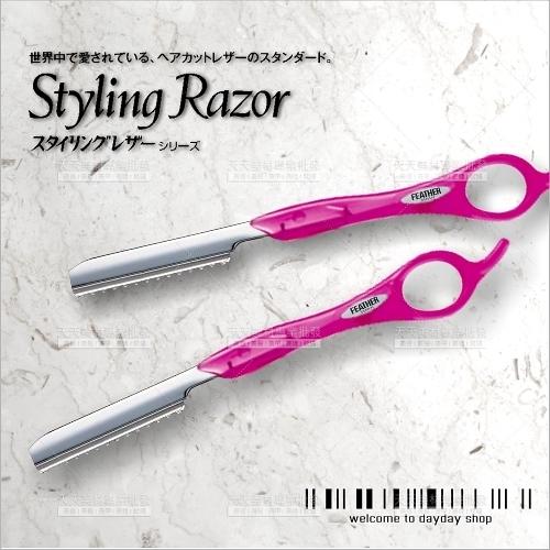 日本FEATHER羽毛公司貨美髮打薄削刀架SR-FP(桃)-單支[58270]