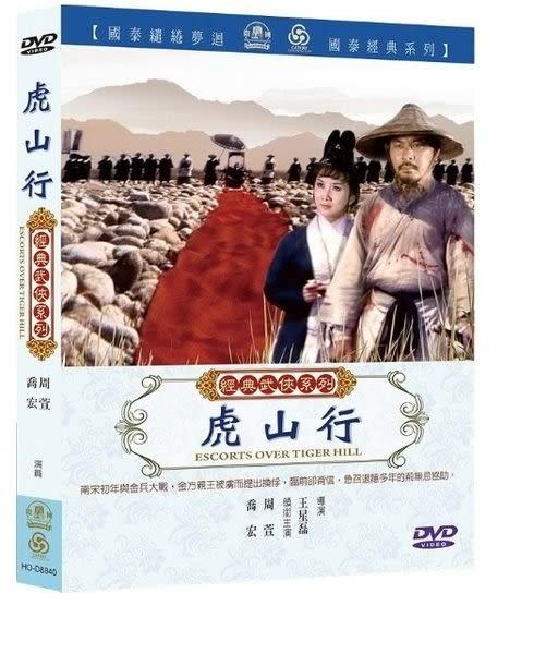 經典武俠系列虎山行 DVD(購潮8)
