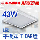 【有燈氏】東亞照明 LED 43W 平板...