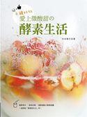 (二手書)手釀好物:愛上微酸甜の酵素生活