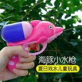 現貨 兒童迷你小水槍小號 寶寶小孩戲水呲水槍玩具槍2-6歲成人女孩滋 射擊遊戲 玩具水槍