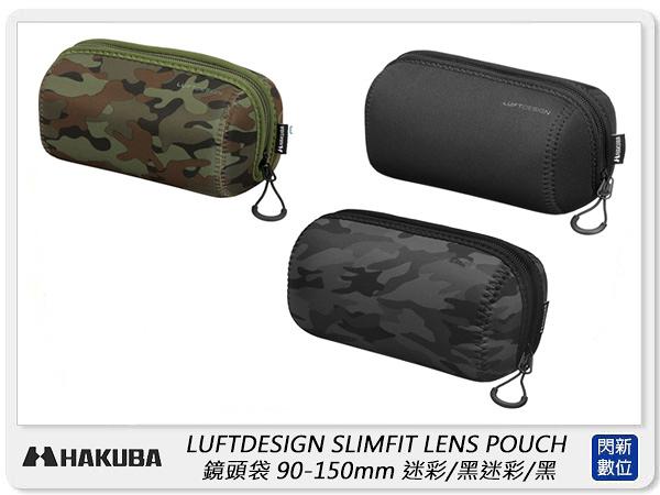 HAKUBA LUFTDESIGN SLIMFIT LENS POUCH 鏡頭袋 90-150mm (公司貨)