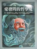 【書寶二手書T4/翻譯小說_GTK】愛發問的哲學鬼_塞立克.屋克維契
