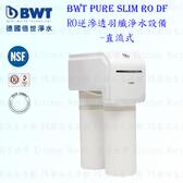 【PK廚浴生活館】 高雄 BWT BWT PURE SLIM RO DF 逆滲透羽纖淨水設備-直流式 實體店面 可刷卡