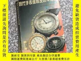 二手書博民逛書店《罕見》現代手錶維修及零件互換9787535707017Y205