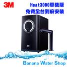 【零利率分期+全台免費到府安裝】【3M】HEAT3000觸控式櫥下型熱飲機