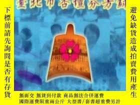 二手書博民逛書店罕見2009臺北市杏壇芬芳錄Y188953 臺北市教師研習中心