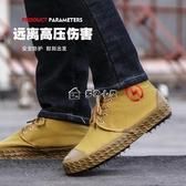 勞保鞋10kv電工絕緣鞋勞保帆布透氣高幫男女電力高壓黃膠鞋解放 多色小屋