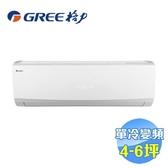 格力 GREE 精品型 單冷變頻一對一分離式冷氣 GSDP-29CO / GSDP-29CI