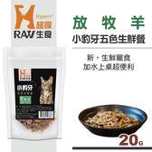 【HyperrRAW超躍】小豹牙五色生鮮餐 放牧羊口味 20克