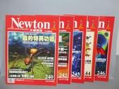 【書寶二手書T7/雜誌期刊_PEV】牛頓_240~246期間_共5本合售_蟲的特異功能等