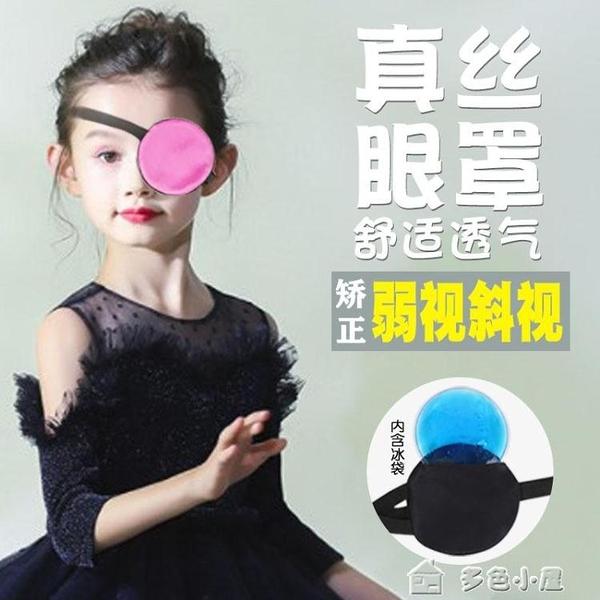 眼罩單眼遮蓋布矯正眼貼全遮蓋單只兒童獨眼龍護目罩 多色小屋
