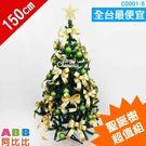 C0001-5💖聖誕樹_5尺_超值組#聖誕派對佈置氣球窗貼壁貼彩條拉旗掛飾吊飾
