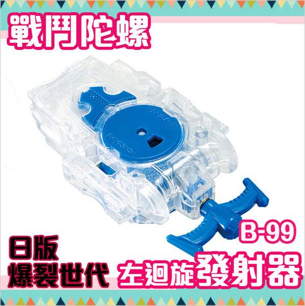 戰鬥陀螺 爆裂世代 TAKARA TOMY BURST B-99 左迴旋 發射器 日本正版 該該貝比日本精品 ☆