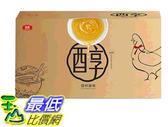 [COSCO代購] W127511 大成 冷凍醇粹雞精 100毫升 X 30入