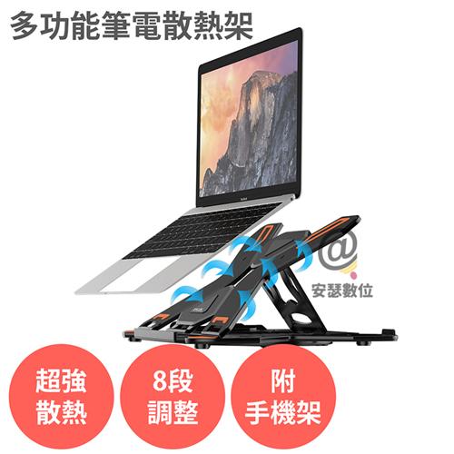 多功能【筆電散熱架 附手機架 黑色】八段調整 折疊式 平板支架 電腦架 散熱架