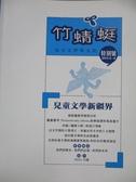 【書寶二手書T7/文學_NOQ】竹蜻蜓-兒少文學與文化(特別號)-兒童文學新疆界_杜明城