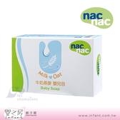 【嬰之房】Nac Nac麗嬰房 牛奶燕麥嬰兒皂75g