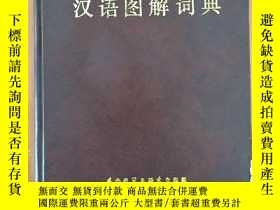 二手書博民逛書店實用漢語圖解詞典罕見A Practical Chinese Illustrated DictionaryY11