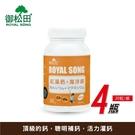 【御松田】紅藻鈣+海洋鎂(30粒/瓶)-4瓶-營養補給 聰明補鈣